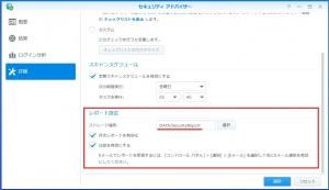 詳細~レポート設定|セキュリティ アドバイザーを使う(2)~DiskStation DS218j