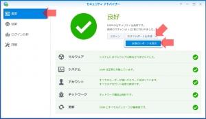 以前のレポートの表示|セキュリティ アドバイザーを使う(2)~DiskStation DS218j