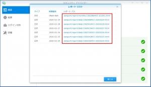 レポートのリスト|セキュリティ アドバイザーを使う(2)~DiskStation DS218j