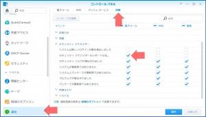 メール送信の設定|セキュリティ アドバイザーを使う(2)~DiskStation DS218j
