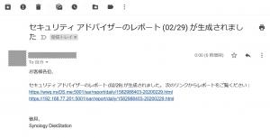 セキュリティアドバイザーからのメール|セキュリティ アドバイザーを使う(2)~DiskStation DS218j