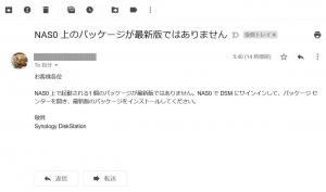 メールでアップデート通知|パッケージのアップデート(16)~DiskStation DS218j
