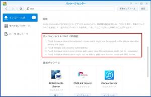 アップデートの詳細|パッケージのアップデート(16)~DiskStation DS218j